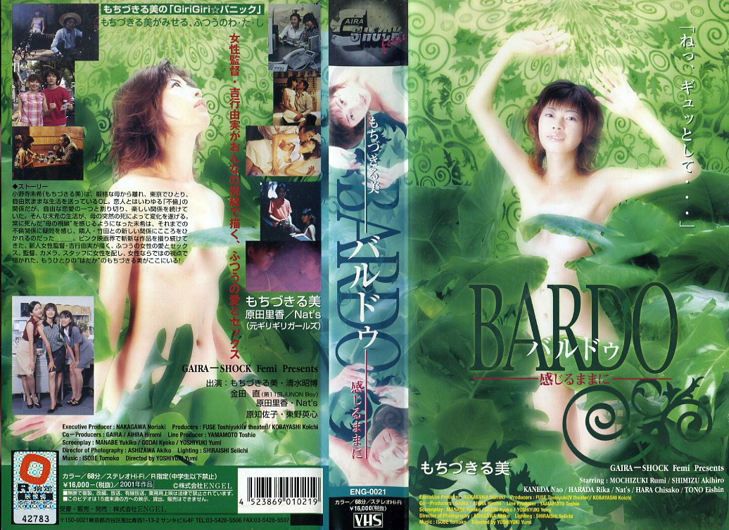 BARDO バルドゥ 感じるままに VHSネットレンタル ビデオ博物館 廃盤ビデオ専門店 株式会社Kプラス
