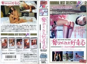秘められた好奇心/テーブルの下の誘惑 VHSネットレンタル ビデオ博物館 廃盤ビデオ専門店 株式会社Kプラス