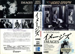 ロバート・アルトマンのイメージズ VHSネットレンタル ビデオ博物館 廃盤ビデオ専門店 株式会社Kプラス