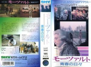 モーツァルト/青春の日々 VHSネットレンタル ビデオ博物館 廃盤ビデオ専門店 株式会社Kプラス