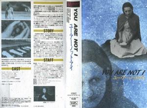 ユー・アー・ノット・アイ VHSネットレンタル ビデオ博物館 廃盤ビデオ専門店 株式会社Kプラス