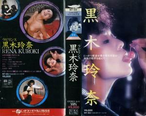 黒木玲奈 ラビリンス VHSネットレンタル ビデオ博物館 廃盤ビデオ専門店 株式会社Kプラス
