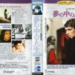 夢の中の人生 VHSネットレンタル ビデオ博物館 廃盤ビデオ専門店 株式会社Kプラス