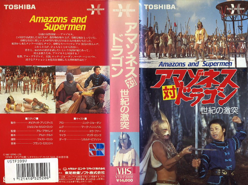 アマゾネス対ドラゴン/世紀の激突 VHSネットレンタル ビデオ博物館 廃盤ビデオ専門店 株式会社Kプラス