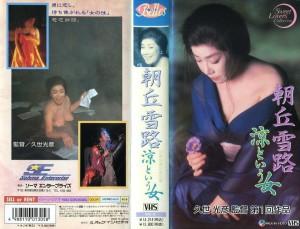 朝丘雪路 涼という女 VHSネットレンタル ビデオ博物館 廃盤ビデオ専門店 株式会社Kプラス