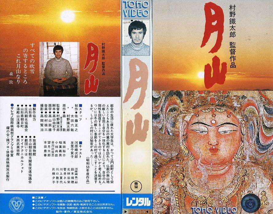 月山 VHSネットレンタル ビデオ博物館 廃盤ビデオ専門店 株式会社Kプラス