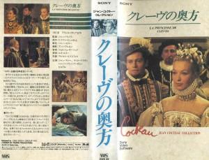 クレーヴの奥方 VHSネットレンタル ビデオ博物館 廃盤ビデオ専門店 株式会社Kプラス