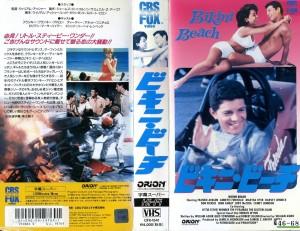 ビキニ・ビーチ VHSネットレンタル ビデオ博物館 廃盤ビデオ専門店 株式会社Kプラス