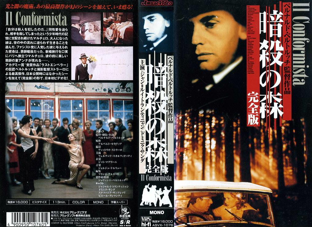 暗殺の森/完全版 VHSネットレンタル ビデオ博物館 廃盤ビデオ専門店 株式会社Kプラス