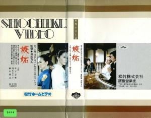 嫉妬 VHSネットレンタル ビデオ博物館 廃盤ビデオ専門店 株式会社Kプラス