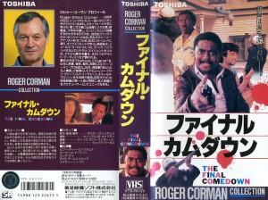 ファイナル・カムダウン VHSネットレンタル ビデオ博物館 廃盤ビデオ専門店 株式会社Kプラス