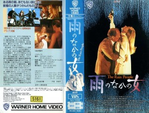雨のなかの女 VHSネットレンタル ビデオ博物館 廃盤ビデオ専門店 株式会社Kプラス