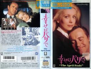 幸せはパリで VHSネットレンタル ビデオ博物館 廃盤ビデオ専門店 株式会社Kプラス