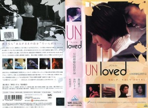 UNloved UNLOVED アンラブド VHSネットレンタル ビデオ博物館 廃盤ビデオ専門店 株式会社Kプラス