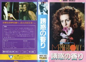 誘惑の香り VHSネットレンタル ビデオ博物館 廃盤ビデオ専門店 株式会社Kプラス
