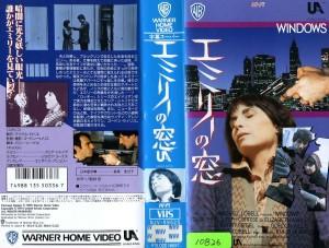 エミリーの窓 VHSネットレンタル ビデオ博物館 廃盤ビデオ専門店 株式会社Kプラス