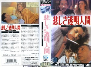 悲しき透明人間 20世紀最後の奇跡 VHSネットレンタル ビデオ博物館 廃盤ビデオ専門店 株式会社Kプラス