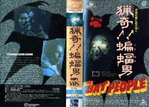 猟奇!蝙蝠男 VHSネットレンタル ビデオ博物館 廃盤ビデオ専門店 株式会社Kプラス