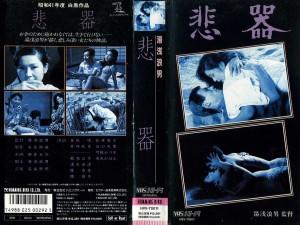 悲器 VHSネットレンタル ビデオ博物館 廃盤ビデオ専門店 株式会社Kプラス