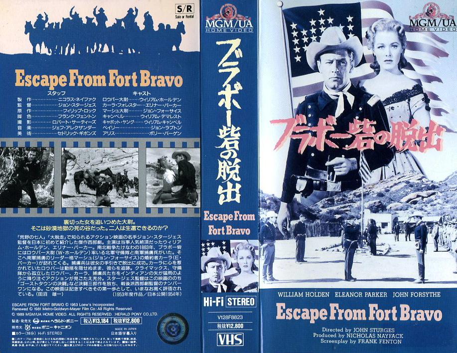 ブラボー砦の脱出 VHSネットレンタル ビデオ博物館 廃盤ビデオ専門店 株式会社Kプラス