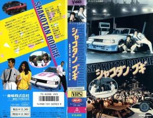 シャコタン★ブギ シャコタンブギ シャコタン・ブギ VHSネットレンタル ビデオ博物館 廃盤ビデオ専門店 株式会社Kプラス