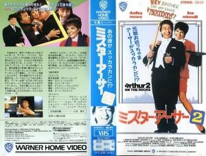ミスター・アーサー2 VHSネットレンタル ビデオ博物館 廃盤ビデオ専門店 株式会社Kプラス