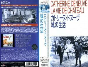 城の生活 VHSネットレンタル ビデオ博物館 廃盤ビデオ専門店 株式会社Kプラス