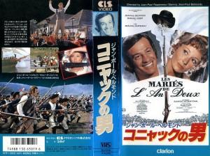 コニャックの男 VHSネットレンタル ビデオ博物館 廃盤ビデオ専門店 株式会社Kプラス