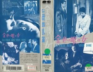 金色の眼の女 VHSネットレンタル ビデオ博物館 廃盤ビデオ専門店 株式会社Kプラス