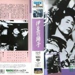 恋の花咲く 伊豆の踊子 VHSネットレンタル ビデオ博物館 廃盤ビデオ専門店 株式会社Kプラス