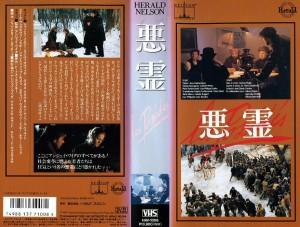 悪霊 VHSネットレンタル ビデオ博物館 廃盤ビデオ専門店 株式会社Kプラス