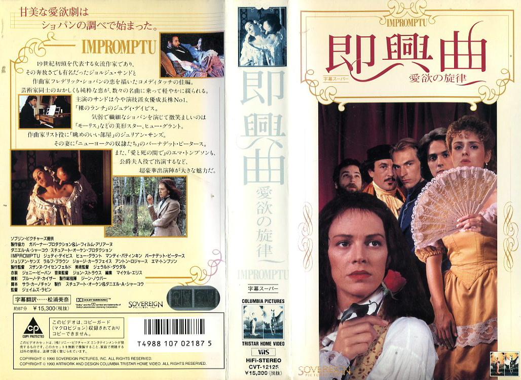即興曲/愛欲の旋律 VHSネットレンタル ビデオ博物館 廃盤ビデオ専門店 株式会社Kプラス