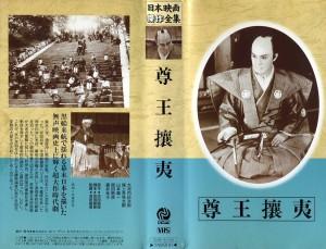 建国史 尊王攘夷 VHSネットレンタル ビデオ博物館 廃盤ビデオ専門店 株式会社Kプラス