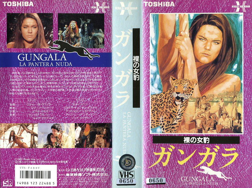 裸の女豹/ガンガラ VHSネットレンタル ビデオ博物館 廃盤ビデオ専門店 株式会社Kプラス