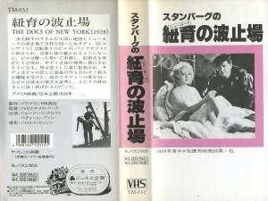 紐育の波止場 VHSネットレンタル ビデオ博物館 廃盤ビデオ専門店 株式会社Kプラス