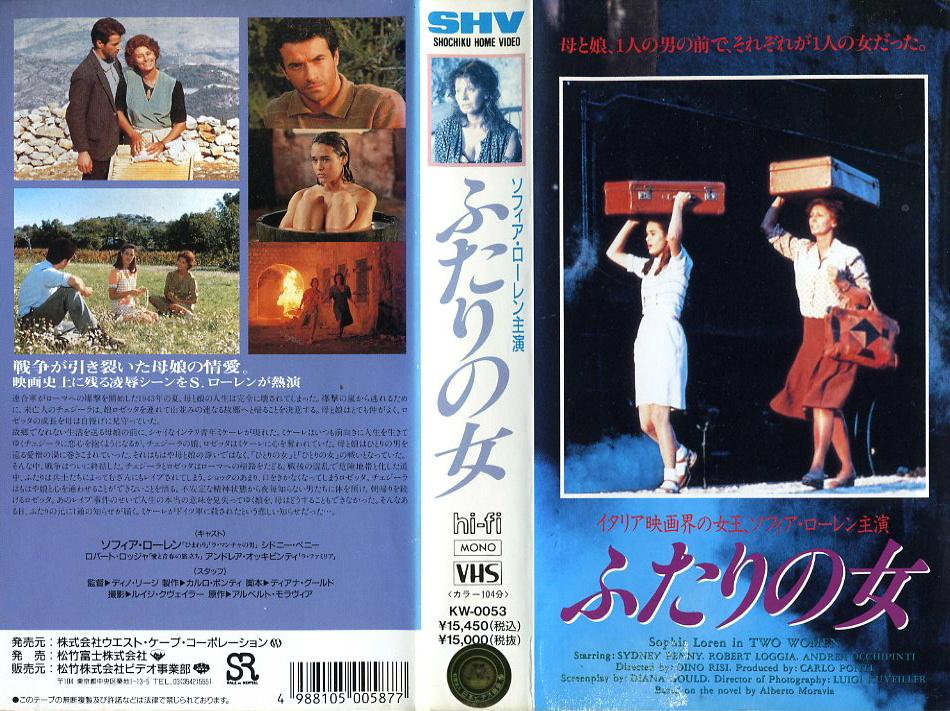 ふたりの女 VHSネットレンタル ビデオ博物館 廃盤ビデオ専門店 株式会社Kプラス