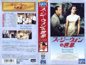 スージー・ウォンの世界 VHSネットレンタル ビデオ博物館 廃盤ビデオ専門店 株式会社Kプラス
