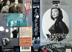 その女を殺せ VHSネットレンタル ビデオ博物館 廃盤ビデオ専門店 株式会社Kプラス