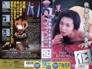 快楽殺人女捜査官 囮 VHSネットレンタル ビデオ博物館 廃盤ビデオ専門店 株式会社Kプラス