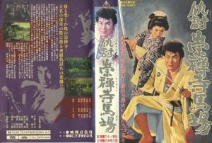 仇討崇禅寺馬場 VHSネットレンタル ビデオ博物館 廃盤ビデオ専門店 株式会社Kプラス