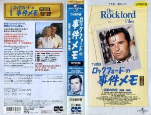 ロックフォードの事件メモ 完全版 日本語吹き替え VHSネットレンタル ビデオ博物館 廃盤ビデオ専門店 株式会社Kプラス