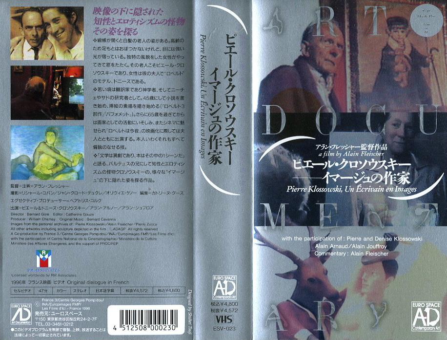 ピエール・クロソウスキー:イマージュの作家 VHSネットレンタル ビデオ博物館 廃盤ビデオ専門店 株式会社Kプラス