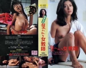 襲われる女教師 VHSネットレンタル ビデオ博物館 廃盤ビデオ専門店 株式会社Kプラス