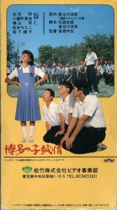 博多っ子純情 VHSネットレンタル ビデオ博物館 廃盤ビデオ専門店 株式会社Kプラス