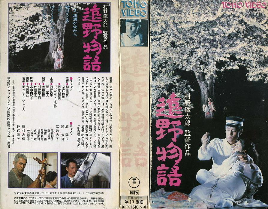 遠野物語 VHSネットレンタル ビデオ博物館 廃盤ビデオ専門店 株式会社Kプラス
