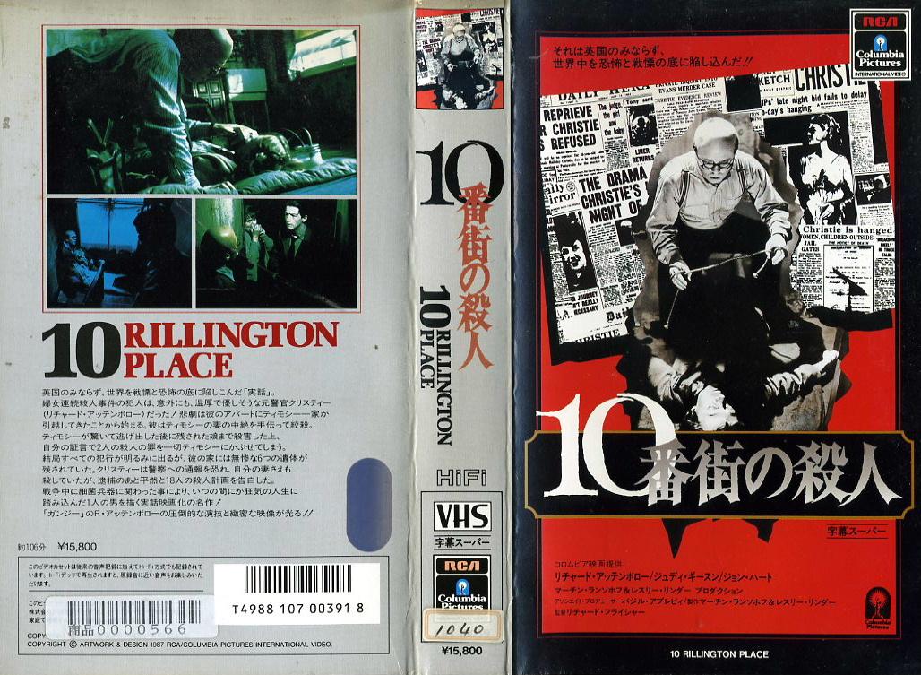 10番街の殺人 VHSネットレンタル ビデオ博物館 廃盤ビデオ専門店 株式会社Kプラス