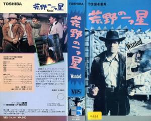 荒野の一つ星 VHSネットレンタル ビデオ博物館 廃盤ビデオ専門店 株式会社Kプラス
