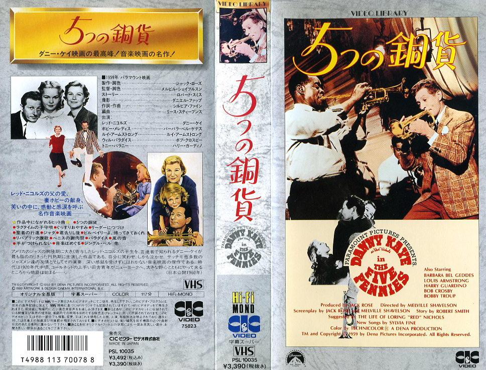 5つの銅貨 VHSネットレンタル ビデオ博物館 廃盤ビデオ専門店 株式会社Kプラス