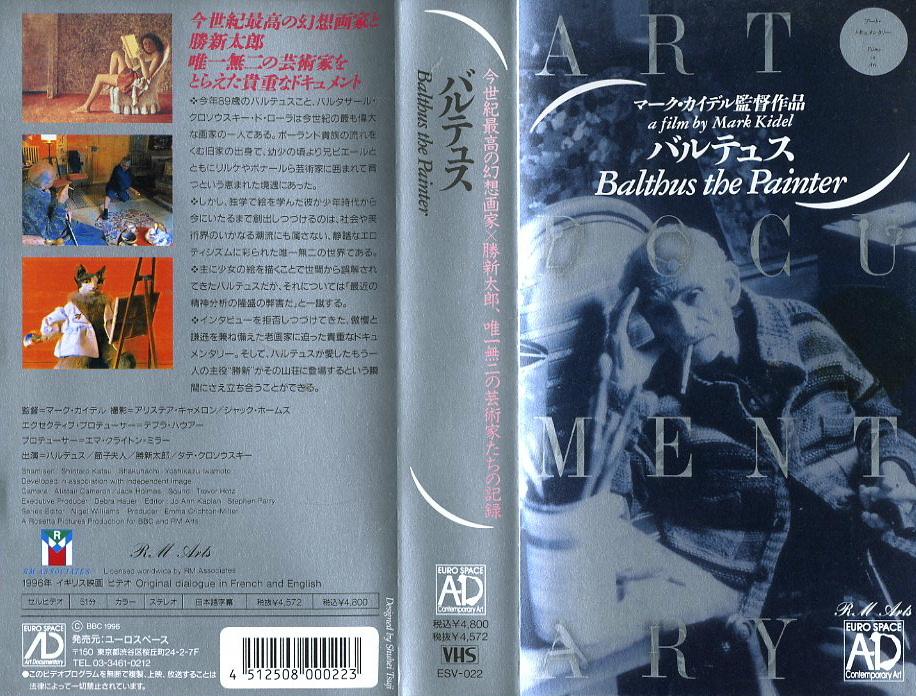 バルテュス VHSネットレンタル ビデオ博物館 廃盤ビデオ専門店 株式会社Kプラス