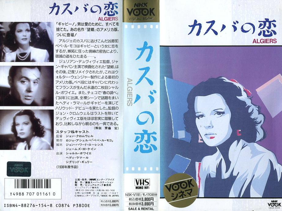 カスバの恋 VHSネットレンタル ビデオ博物館 廃盤ビデオ専門店 株式会社Kプラス